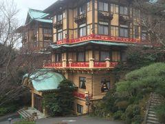 富士屋ホテルに泊まる!箱根の旅①