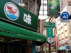 絶品、海味活海産の雲丹炒飯 高雄 2015/08/03