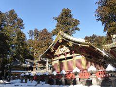 真冬の優雅な日光と鬼怒川温泉の旅♪ Vol2(第1日目午前) ☆日光:「東照宮」の三猿と神庫とお守り♪