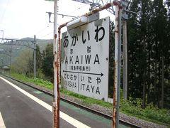 秘境・赤岩駅の廃トンネルと村歩き