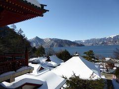真冬の優雅な日光と鬼怒川温泉の旅♪ Vol10(第1日午後) ☆中禅寺湖:雪の「中禅寺」から絶景を眺めて♪