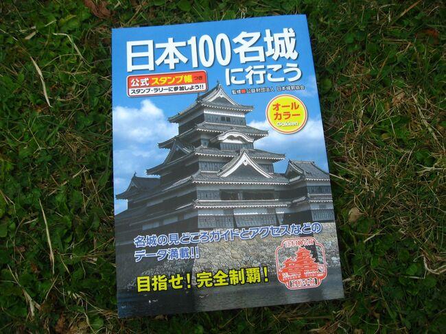 特にお城が好きというわけではないのですが、旅行で行ったお城が増えてきたので、日本100名城も全部まわれたらいいなと思い、行ったことのあるお城を写真で入れてあります。行ってない場所はこれから行って更新していこうと思っています。<br />100名城スタンプは2016年の小田原城から始めたので、スタンプ済みのところに◎印をつけています。<br /><br />★2019年5月2日現在 100城中79城制覇 残り21城 <br /> <内訳><br />  ・北海道  3城中 2城 残り 1城<br />  ・東北  10城 2018年4月10日制覇!<br />  ・関東  10城 2018年12月1日制覇!<br />  ・甲信越  9城 2019年4月13日制覇!<br />  ・北陸   5城中 3城 残り 2城<br />  ・東海  11城 2017年3月26日制覇!<br />  ・近畿  14城中 6城 残り8城<br />  ・中国  13城中 5城 残り 6城<br />  ・四国   9城 2017年8月19日制覇!<br />  ・九州  13城中 9城 残り 4城<br />  ・沖縄   3城 2016年8月18日制覇!<br /><br />以下Wikipediaより<br />財団法人日本城郭協会が2007年に迎える設立40周年の記念事業の一環として、2005年に日本国内の名城と呼ばれる城郭を公募し、2006年4月6日の「城の日」に認定した(発表は同年2月13日)。観光地としての知名度や文化財や歴史上の重要性、復元の正確性などを基準にして、歴史や建築の専門家などが審査の上で選定したとされる。<br /><br />★選定基準<br />・優れた文化財・史跡 <br />・著名な歴史の舞台 <br />・時代・地域の代表 <br />・各都道府県から1城以上5城以内 <br />・環境保存状況や城郭発達史からの観点 <br />