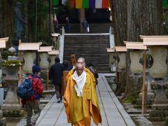 2015年納め詣では天空の聖地 世界遺産、高野山へ