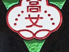 第二十三章あみんちゅ戦争を学ぶ旅~白梅学徒隊(沖縄県立第二高等女学校)の足跡を訪ねて~