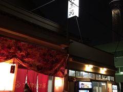 TSUBAKI椿湯(蜷川実花プロデュース)入浴と浅草タイランチ