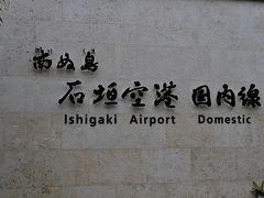 石垣島の旅行記