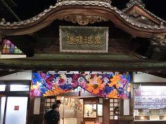 初めましての愛媛県へ初めてのひとり旅 ~2日目・道後温泉満喫編~