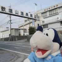 グーちゃん、塩山温泉へ行く!(とろとろの湯の後は昇天モード突入!編)