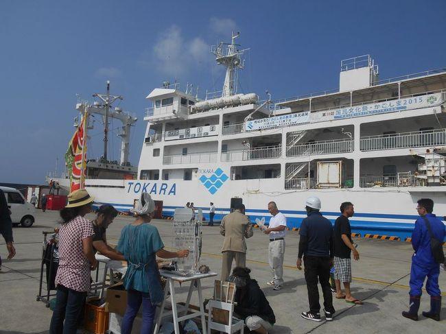 弾丸海外の旅、マニアックな国内の旅を好む私ですが、<br /><br />国内の離島も、かなり訪れています。<br /><br />今回は、鹿児島県トカラ列島にある「中之島」をご紹介します。<br /><br /><br />★離島シリーズ<br /><br />中之島(2015)<br />http://4travel.jp/travelogue/11108796<br />宝島(2015)<br />http://4travel.jp/travelogue/11108467<br />渡鹿野島(2015)<br />http://4travel.jp/travelogue/11104558<br />軍艦島(2015)<br />http://4travel.jp/travelogue/11067774<br />座間味島(2014)<br />http://4travel.jp/travelogue/11012275<br />直島(2011)<br />http://4travel.jp/traveler/satorumo/album/10563266/<br />沖縄本島(2010)<br />http://4travel.jp/traveler/satorumo/album/10475825/<br />http://4travel.jp/traveler/satorumo/album/10474837/<br />http://4travel.jp/traveler/satorumo/album/10474238/<br />石垣島(2010)<br />http://4travel.jp/traveler/satorumo/album/10474600/<br />舳倉島(2009)<br />http://4travel.jp/traveler/satorumo/album/10421387/<br />的山大島(2008)<br />http://4travel.jp/traveler/satorumo/album/10433086/<br />見島(2008)<br />http://4travel.jp/traveler/satorumo/album/10434165/<br />田代島(2008)<br />http://4travel.jp/traveler/satorumo/album/10438629/<br />神島&答志島(2007)<br />http://4travel.jp/traveler/satorumo/album/10450551/<br />小豆島(2006)<br />http://4travel.jp/traveler/satorumo/album/10470626/<br />池島(2006)<br />http://4travel.jp/traveler/satorumo/album/10471632/<br />沖縄本島(2006)<br />http://4travel.jp/traveler/satorumo/album/10470372/<br />北大東島&南大東島(2006)<br />http://4travel.jp/traveler/satorumo/album/10469581/<br />奄美大島(2002)<br />http://4travel.jp/traveler/satorumo/album/10622392/<br />父島(2001)<br />http://4travel.jp/traveler/satorumo/album/10573810/<br />与論島(2001)<br />http://4travel.jp/traveler/satorumo/album/10574236/<br />沖永良部島(2001)<br />http://4travel.jp/traveler/satorumo/album/10574247/<br />久米島(2001)<br />http://4travel.jp/traveler/satorumo/album/10574251/<br />渡名喜島(2001)<br />http://4travel.jp/traveler/satorumo/album/10575373/<br /><br /><br /><br />