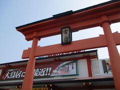 ①関西2泊3日、中一日は日帰り広島旅行