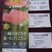 初めての三浦半島 ふるさと割�は神奈川