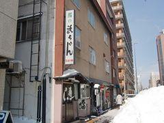 旅人気分で札幌味だより 79 (閉店)