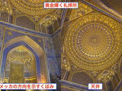 おじさんぽ ~ウズベキスタンってどんな国か?を見に行く旅 ~ Day4 シルクロードの街サマルカンドを一日で回りきってみよう!