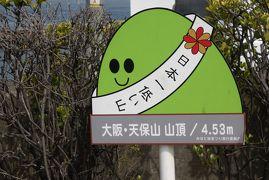 20160304 大阪 USJとか海遊館界隈散歩 中、入らんけどね。と、日本一低い山…
