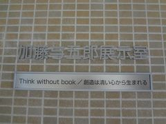 「日本のエジソン」を展示する加藤与五郎展示室、付録野田八幡宮の市