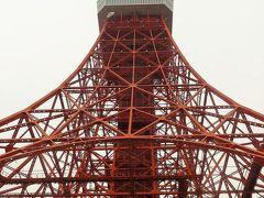東京タワー 頂点333mを仰ぎ見る ☆自立式鉄塔の高さはスカイツリーの次