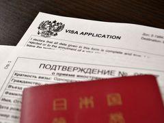 日本に一番近いヨーロッパ、ウラジオストクの旅 Part 1 - ロシアのビザを取得せよ!