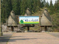 秋田県立北欧の森公園