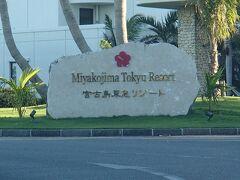 ☆沖縄&宮古島 No.2 《宮古島東急リゾート》☆家族旅行