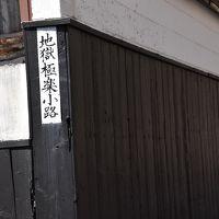 西大畑町界隈のお屋敷とお雛様めぐり(新潟市)