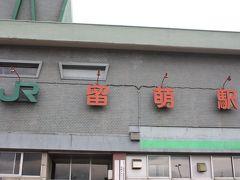 北海道旅行記2015年夏(31)羽幌線廃線跡巡り・留萌編