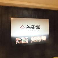 台湾の友人のお子さんと新宿の入母屋:会席料理と散策 2014/12/23