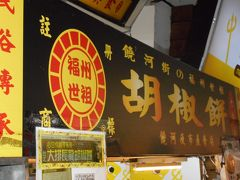 海外 人気都市ランキング一位 台北への旅 ②