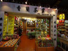 上海1泊3日vol.5 朝飯からお茶市場、そして朱家角へ