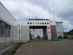 北海道新幹線開通記念 青函トンネル記念館観光