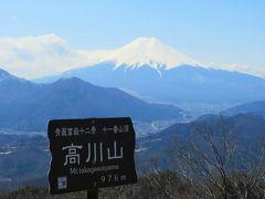 「秀麗富嶽十二景」の高川山に登る