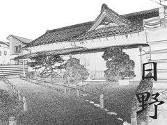 日野・昭島の旅行記