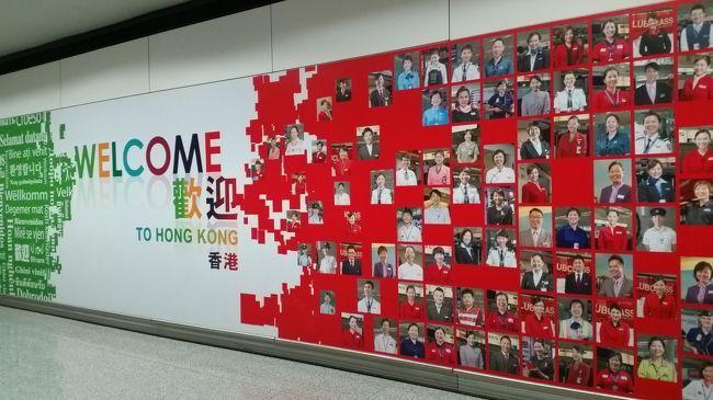 母と春休みを利用して香港旅行に行ってきました。<br />日程は2016年3月18日〜3月21日の4日間。<br />私は約15年ぶり、母は初めての香港です。<br /><br />旅行記は<br />準備編?<br />3/18?<br />3/19?<br />3/20?<br />3/21?<br /><br />こちらは3/18?となります。<br /><br /> <br /><br /><br /><br />