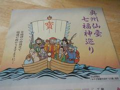 仙台四季折々☆「干支参り」+「奥州仙臺七福神参り」後編♪