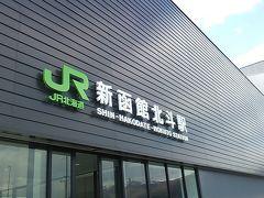 開業2日目、現地滞在約2時間北海道新幹線で行く函館日帰り弾丸?旅行 パート2