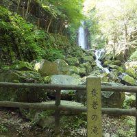 2015 ドタバタ名古屋アウェイ遠征【その2】養老の滝でヒーリング
