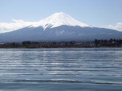 春の優雅な伊豆と河口湖 愛犬一緒の旅♪ Vol12(第3日目午前) ☆河口湖:遊覧船から春の富士山を眺めて♪