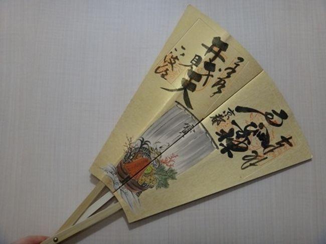 前回の京都旅行でレンタサイクル屋さんに飾ってあった、末広型の台紙に集めた都七福神。真似して集めてみました+冬の京都の特別公開に滑り込みです。<br />台紙は東寺で入手(2000円)。東寺の押印位置は台紙の骨の上でカーブがきついので、最初に東寺でもらえてよかった。いっぱい集めてから、失敗になったら悲しすぎる~~~<br /><br />初日は遠めの七福神+そこから行きやすい寺社仏閣を回っています