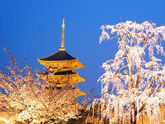 そうだ、京都へ行こう (2)