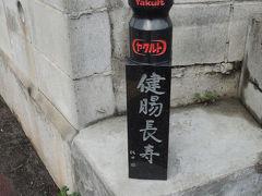 宮崎~熊本~福岡の旅(8)