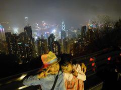 3世代家族旅行 福岡発香港3泊4日 ホリデイイン・ゴールデンマイル泊