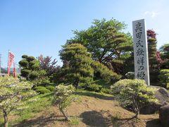 真田一族の足跡を訪ねて Part 2