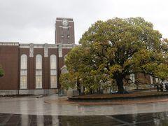 次男の入学した京都大学散策