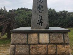 ぐうたら親父の台湾環状4日目(台東)