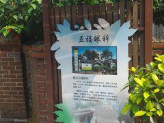 ぐうたら親父の台湾環状7日目(礁渓へ)