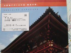 鎌倉フリーパスで駆け足観光