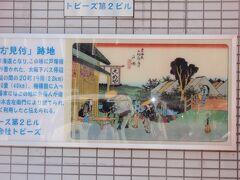 東海道53次、No6,戸塚宿【横浜市)から藤沢宿(6)へ