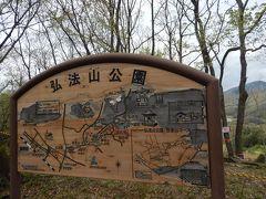 神奈川散歩 ~弘法山ハイキング~