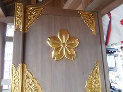 かわいい御朱印帳を買う不純な動機で野田市の櫻木神社を参拝