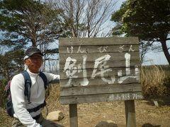 剣尾山 登れば晴れて 悩みなし~標高783.74m
