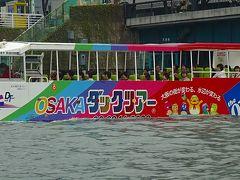 大阪水上バス アクアライナー乗船記 OAP港~大阪城港~淀屋橋港まで 下巻。